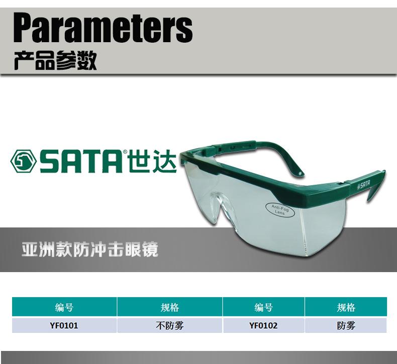 Dụng cụ Shida Thiết bị bảo vệ cá nhân Kính Shida Kính chống sốc châu Á YF0101-YF0102