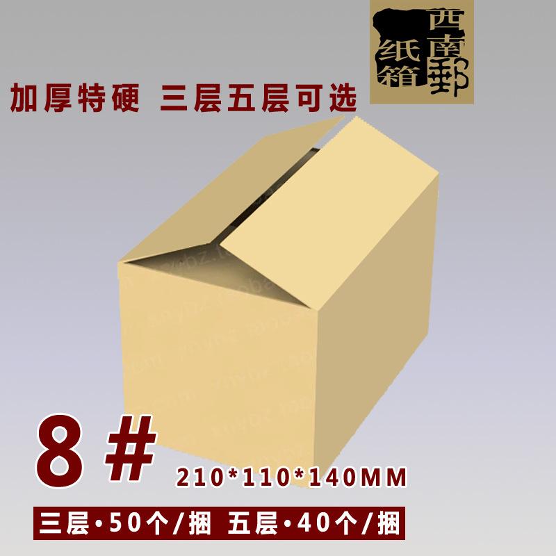 XIANANYOU Thùng giấy 8 lớp ba lớp năm lớp thêm cứng dày hộp nhà máy bán buôn hộp giấy in nhanh tùy c