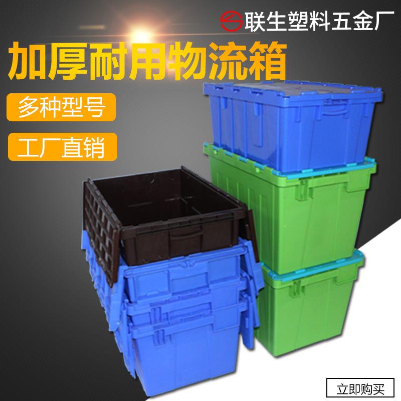 LIANSHENG Thùng nhựa Hộp hậu cần cắm chéo chéo Dược phẩm phân phối công nghiệp Hộp siêu thị trung tâ