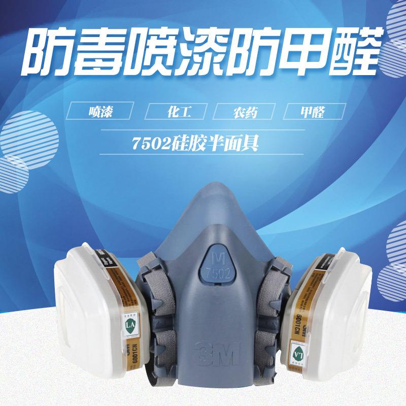 3M Khẩu trang bảo hộ Mặt nạ 3M 7502 thoải mái silicon nửa mặt nạ chống bụi sơn chống mùi hôi mặt nạ