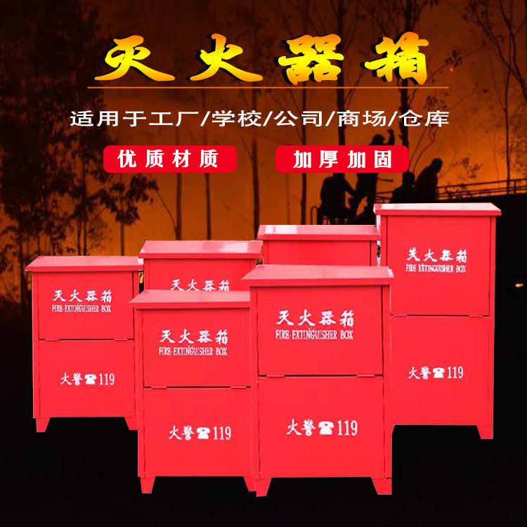 Hộp đựng vòi chữa cháy Bình chữa cháy bột khô Hộp 2/3/4/5 / 8kg Hộp cứu hỏa 2 gói Bình chữa cháy xác