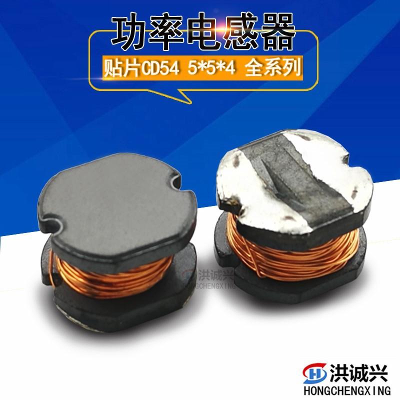 HONGCHENGXING Cuộn cảm CD54-47UH / In 470 Cuộn dây cuộn cảm môi trường SMB 5 * 5 * 4 Cuộn dây cuộn t