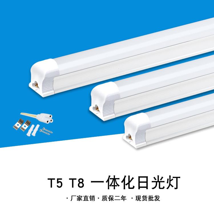 YUANBO Ống đèn LED Led tích hợp khung đầy đủ ống huỳnh quang T5T8 tiết kiệm năng lượng đèn trắng ánh