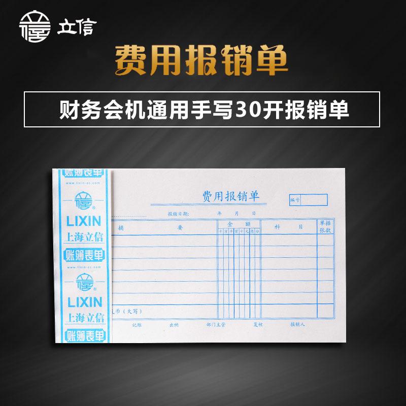 NAIBO Đồ dùng tài vụ Văn phòng : giấy hóa đơn , biên lai .