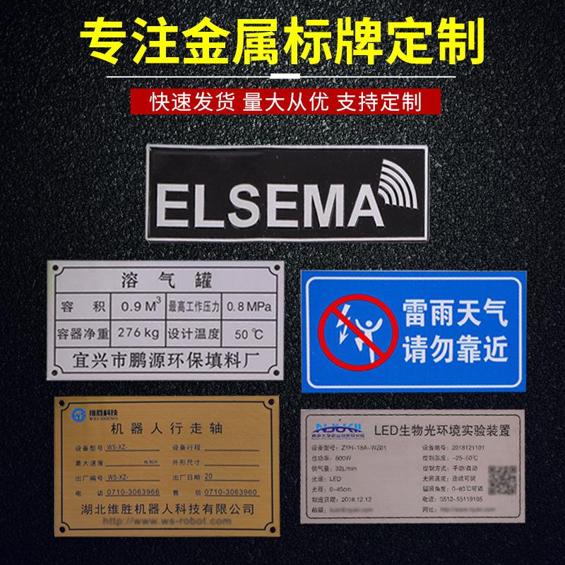 NANYUE Bảng hiệu kim loại Nhà sản xuất gia công bảng hiệu kim loại tùy chỉnh thép không gỉ lụa màn h
