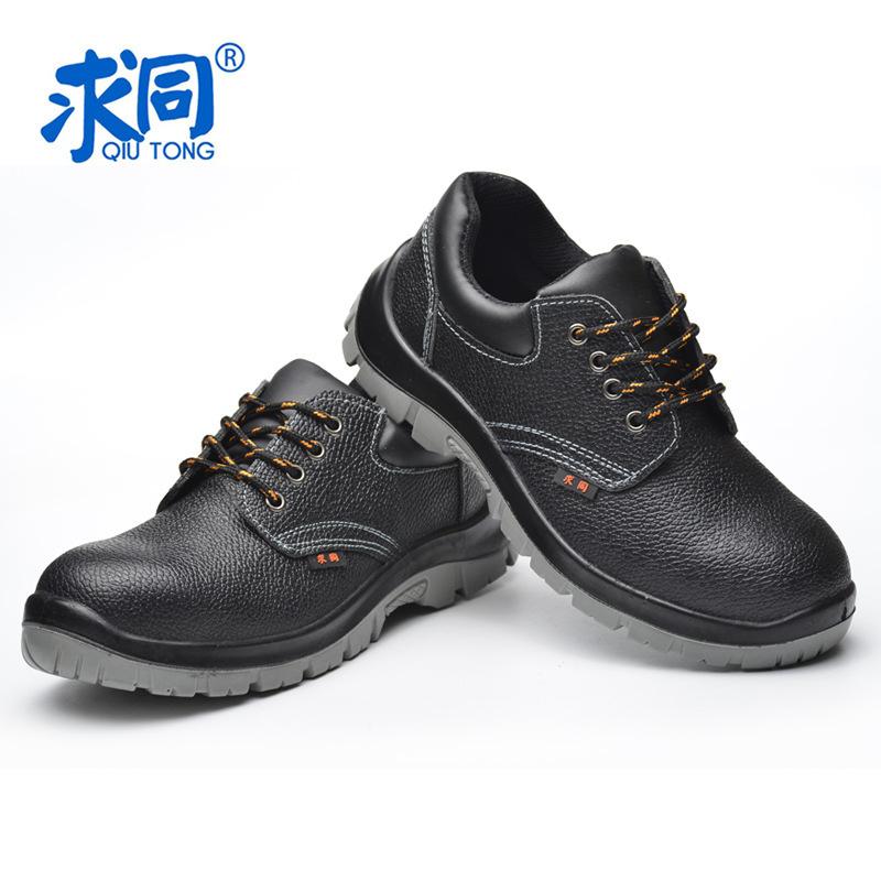 QIUTONG Giày cách điện Tìm kiếm cùng một nhà máy bán hàng trực tiếp 6006/6007 da bảo vệ chống đâm xu
