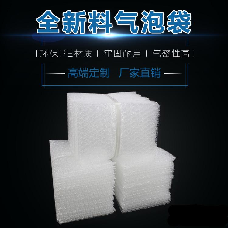 FEICHUANG Túi xốp hộp 25 * 30CM100 vật liệu mới túi bong bóng lớn bán buôn tùy chỉnh bao bì màng nhỏ