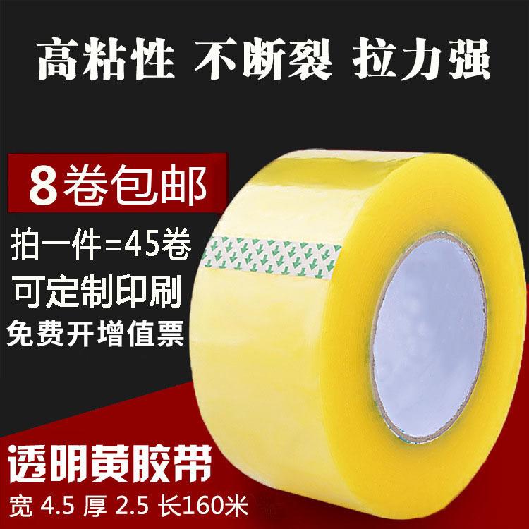 KUNZAI Băng keo đóng thùng Nghĩa trang màu vàng trong suốt băng keo bao bì băng niêm phong Taobao 4.