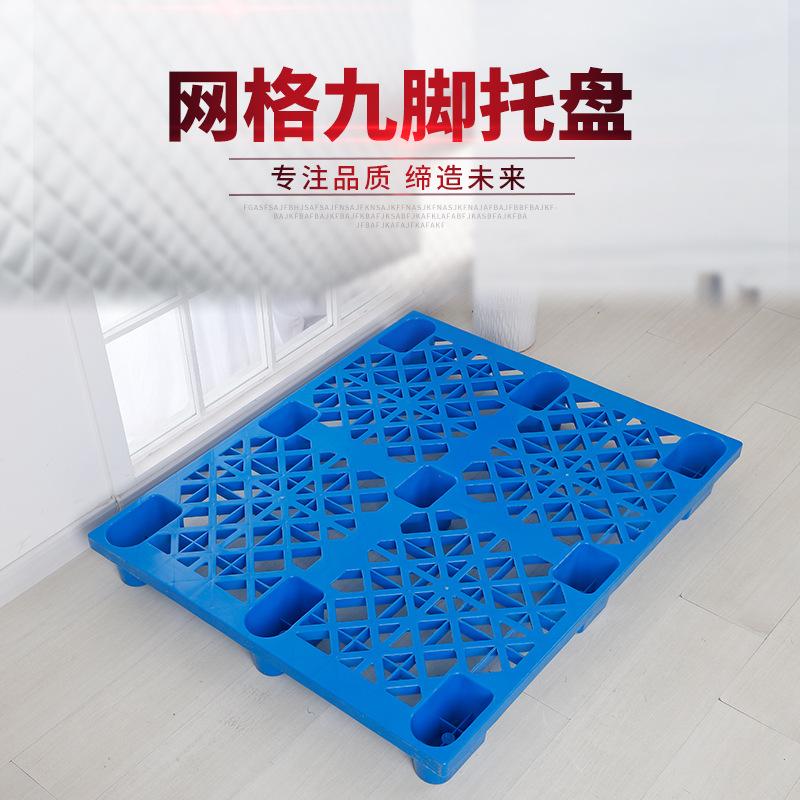 FURUN Mâm nhựa / Pallet nhựa Cung cấp dày HDPE lưới chín chân khay màu xanh xe nâng thẻ pad pad nhựa