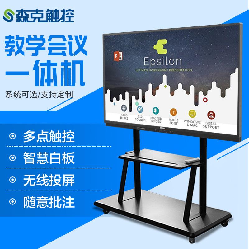 Máy tính Dạy học đa phương tiện tương tác tích hợp màn hình cảm ứng hiển thị