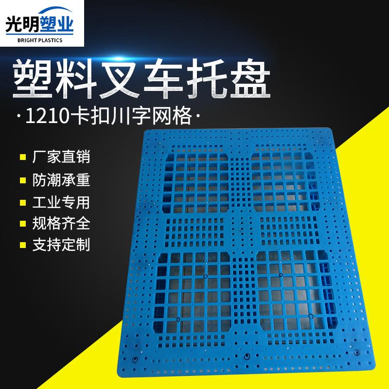 GUANGMING Mâm nhựa / Pallet nhựa Nhà sản xuất khay nhựa 1210 khóa Chuan từ lưới xe nâng thẻ nhựa hội