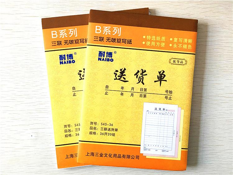 NAIBO Đồ dùng tài vụ : giấy hóa đơn Văn phòng