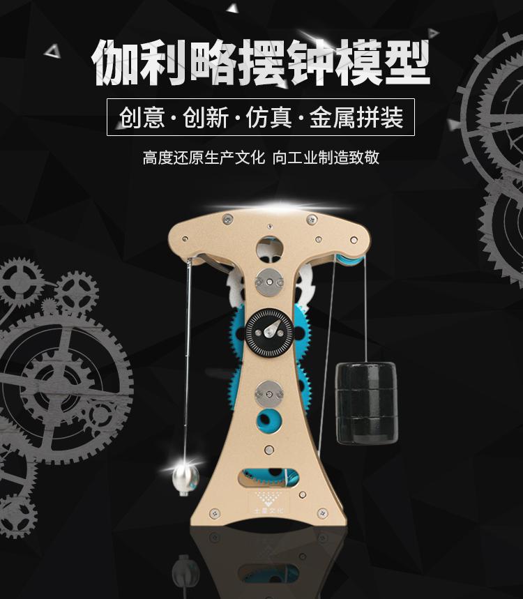 Galileo con lắc đồng hồ kim loại lắp ráp mô hình