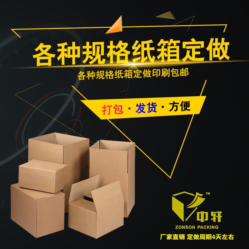 ZHONGXUAN Thùng giấy Ba lớp dày năm lớp cộng với bưu chính cứng chuyển phát nhanh bao bì carton giao