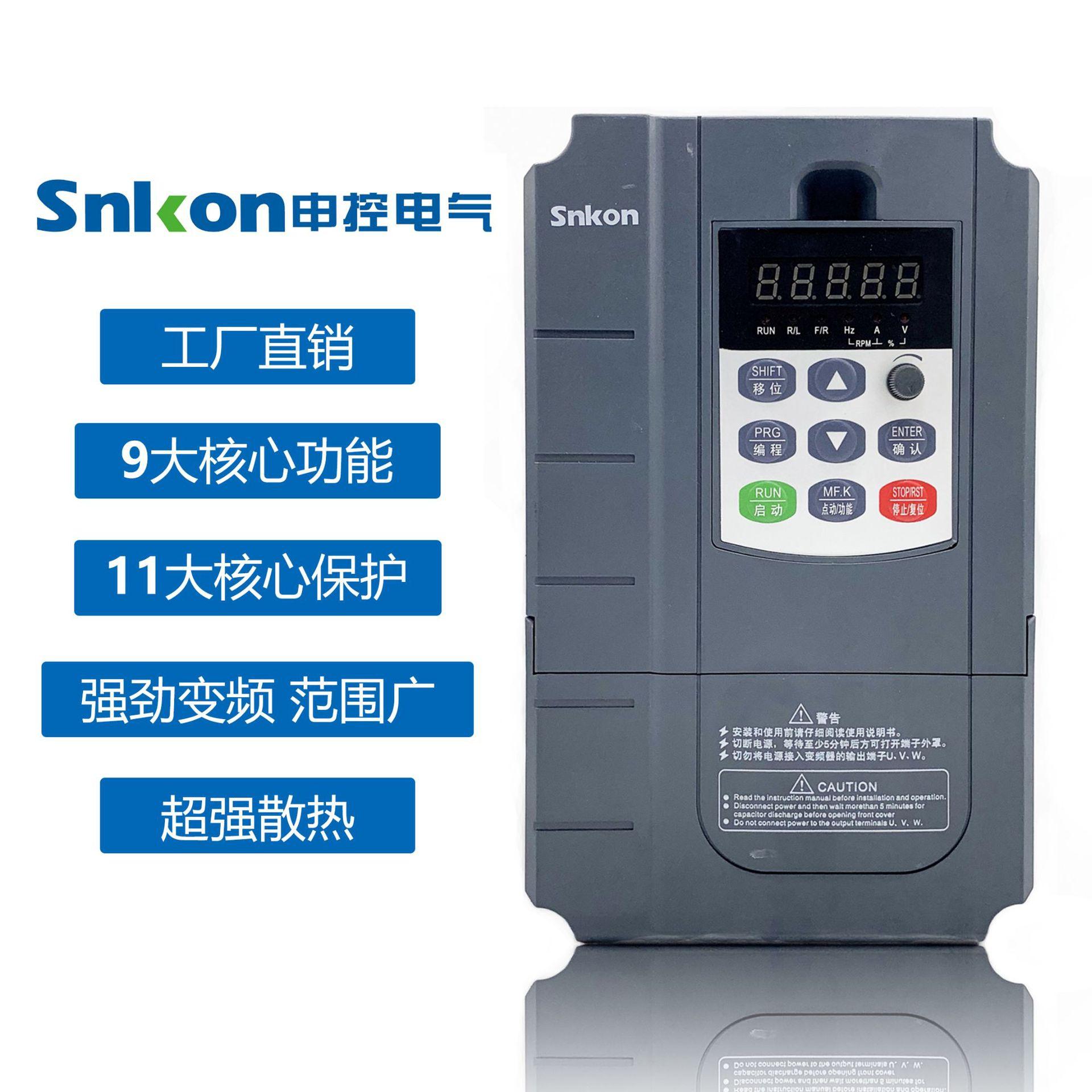 Thiết bị biến tần Shen điều khiển biến tần 0,75 / 1,5 / 2.2KW