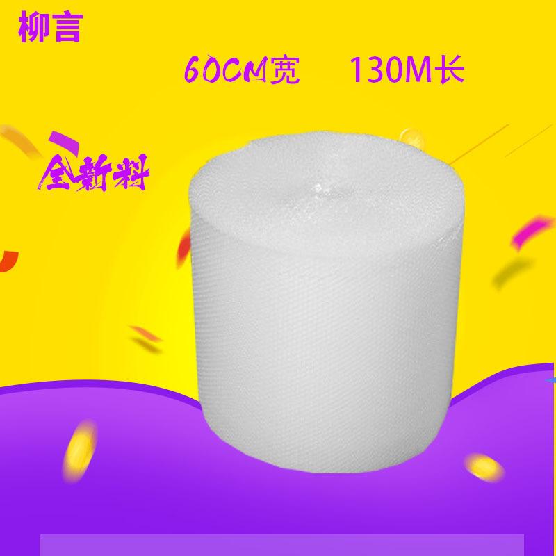 LIUYAN Màng xốp hơi Bao bì màng bong bóng rộng 60cm dài 130 mét Vật liệu mới chống sốc bong bóng pad