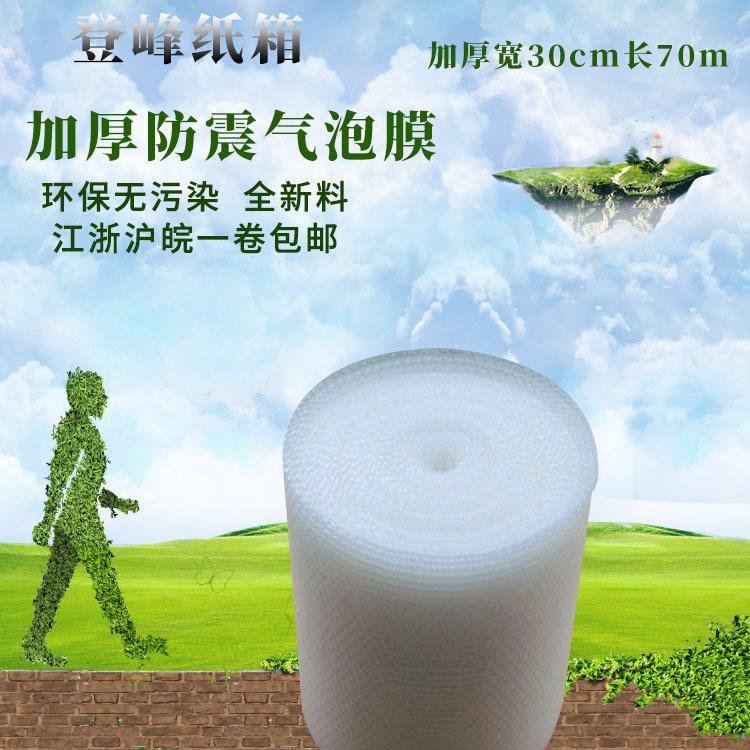 DENGFENG Màng xốp hơi Dày chiều rộng 30CM dài 70 mét 2,4 kg vật liệu mới đóng gói bong bóng chống số