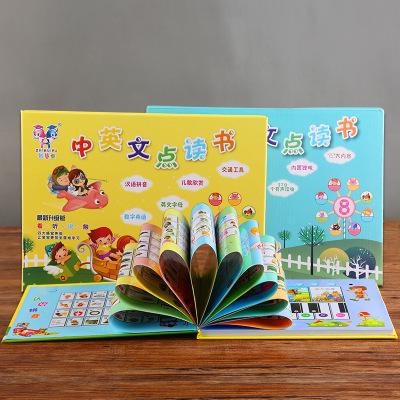 Đồ chơi luyện trí thông minh  Trẻ em phiên bản sạc của điểm điện tử tiếng Trung và tiếng Anh đọc biể