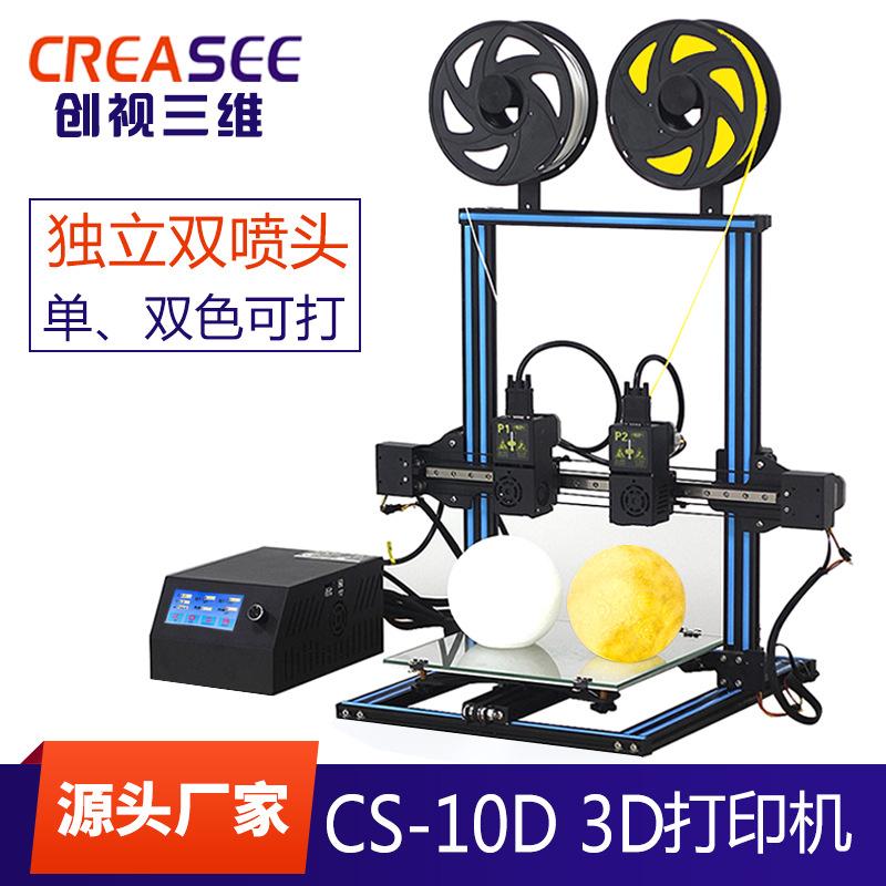CSSW Máy in 3D Tầm nhìn 3D độ chính xác cao CS10D