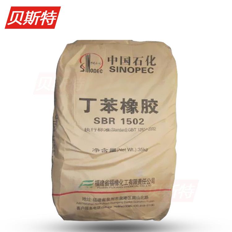 FUXIANG Cao su tổng hợp cao su SBR / 17/1502 1712 styrene-butadiene 1502 SBR1502 Qilu