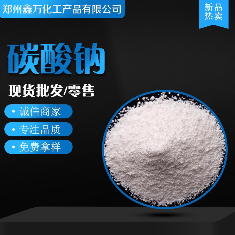 XINWAN Muối vô cơ / muối khoáng Các nhà sản xuất cung cấp soda soda 99% cao cấp bán buôn natri cacbo
