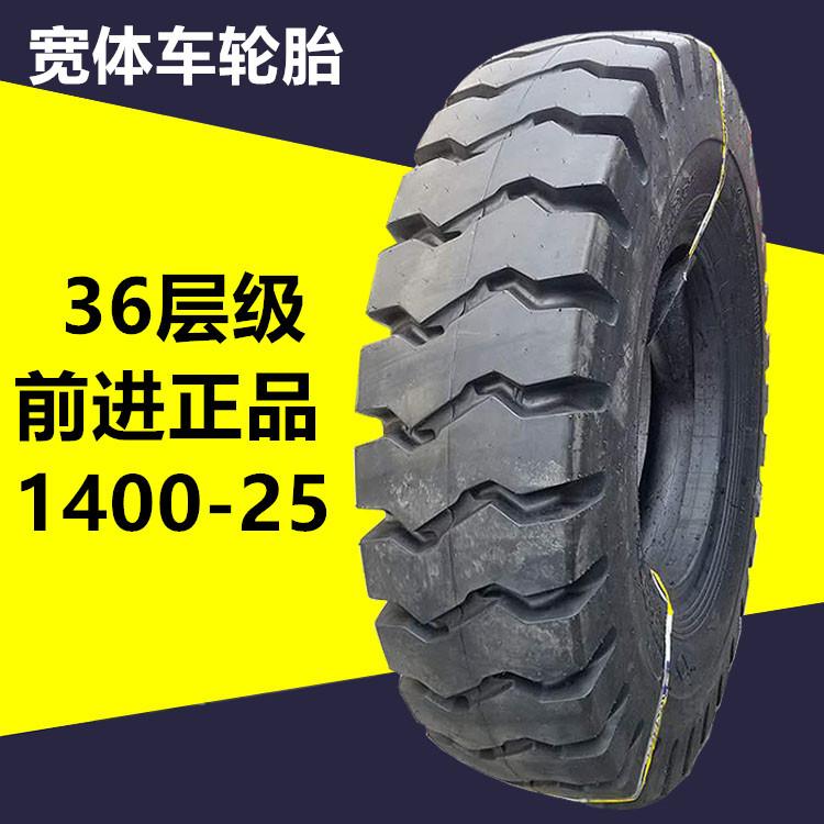 Bánh xe lốp chính hãng 1400-25 lốp dày 36 cấp chống mòn