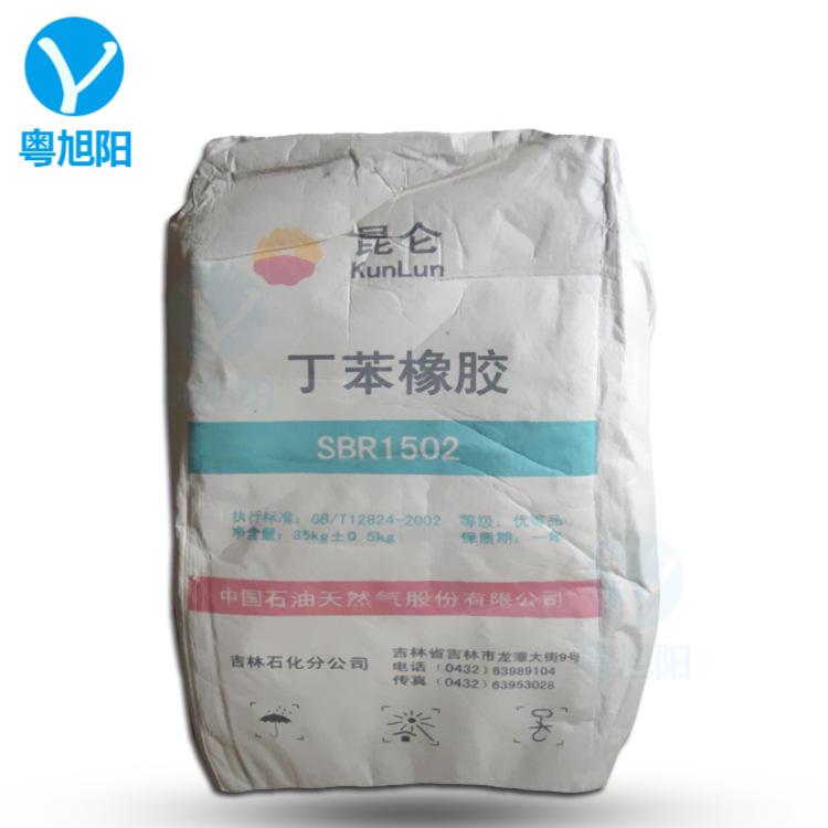 Cao su tổng hợp SBR / Thiên Tân hóa dầu LG / 1712 Cao su styren-butadien 1712 Cao su tổng hợp SBR171