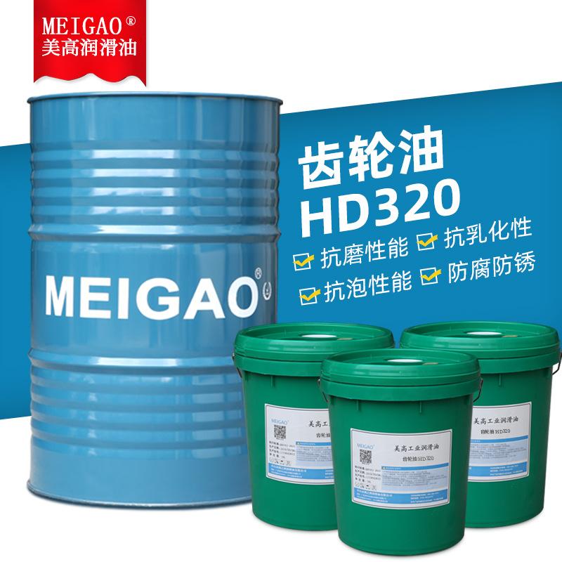 Dầu bôi trơn công nghiệp dầu bánh răng HD320 18L200L