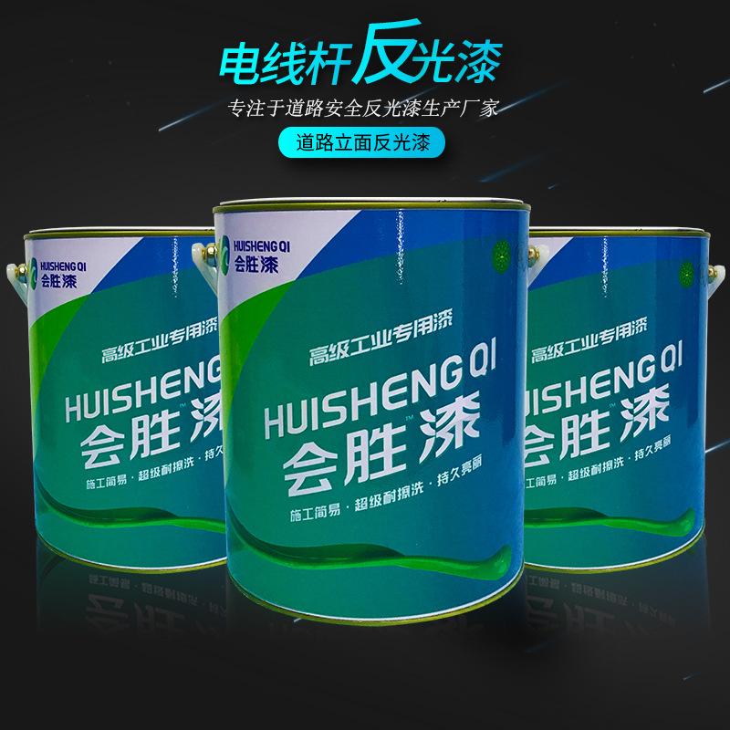 HUISHENG Sơn Nhà máy trực tiếp cực phản quang sơn công nghiệp chống ăn mòn sơn cường độ cao đường ph