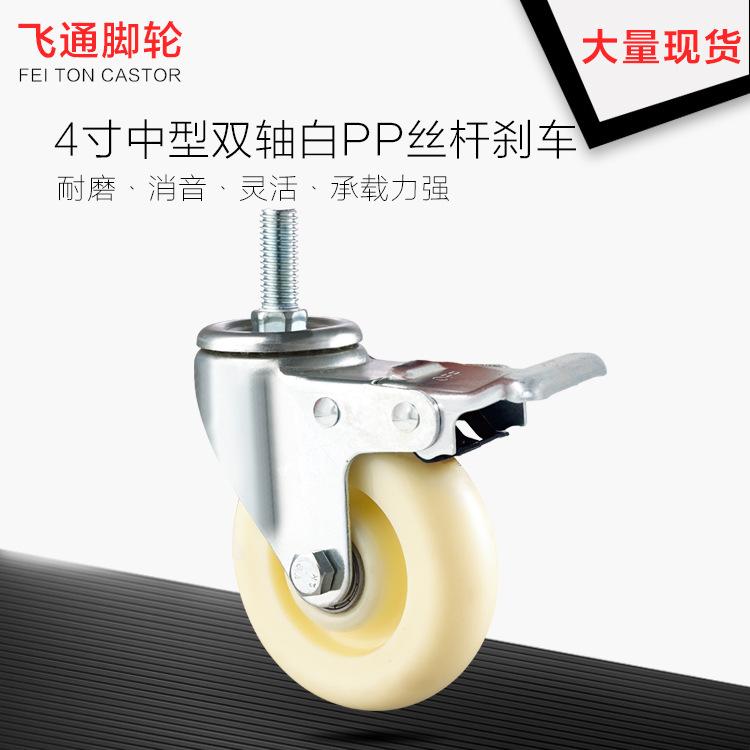 FEITONG bánh xe đẩy(Bánh xe xoay) Nhà máy trực tiếp 4 inch cỡ trung trục đôi trục vít PP bánh xe bán