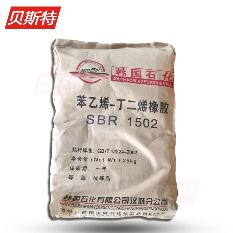 Cao su tổng hợp SBR / Qilu Hóa dầu / 1502 styren butadiene cao su 1502 cao su tổng hợp SBR1502 cao s