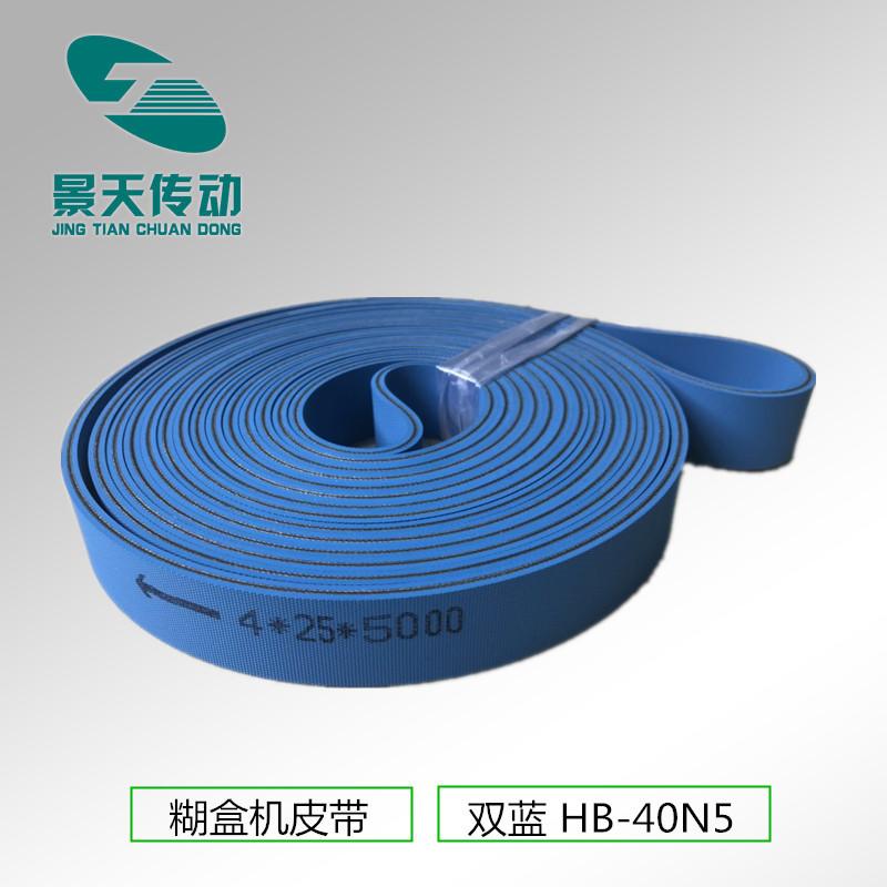JINGTIAN Dây curoa Thư mục đôi màu xanh gluer đai máy giấy HB-40N5 đai ổ đĩa công nghiệp hai mặt màu