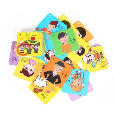 Đồ chơi luyện trí thông minh  Nhà máy trực tiếp cho trẻ em thẻ nhận thức câu đố hai mặt không có thẻ
