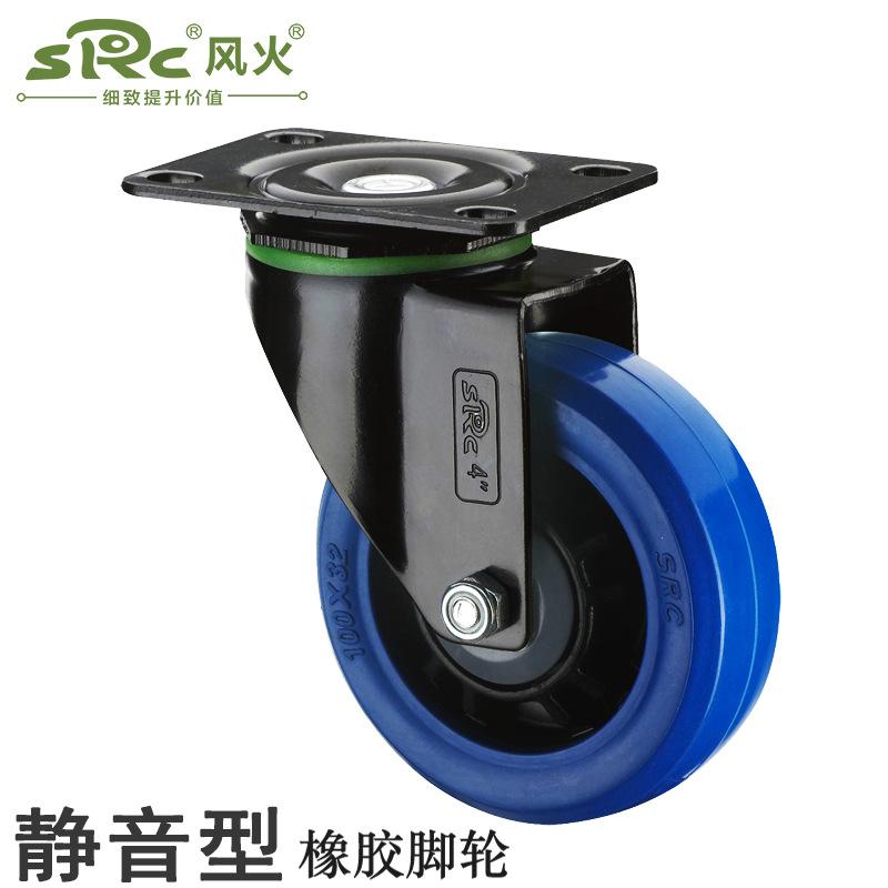 SRC bánh xe đẩy(Bánh xe xoay) Bánh xe cao su 3 inch ER câm bánh xe phổ thông 4 inch Xe đẩy 5 inch Xi