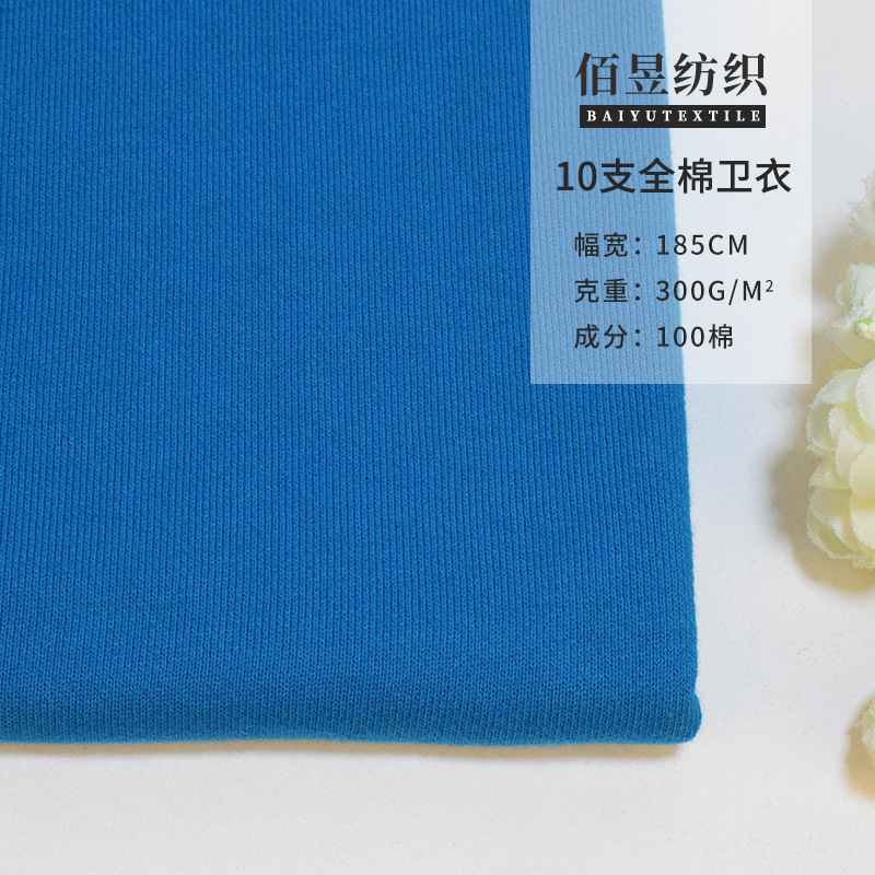 BAIYU Vải French Terry (Vấy cá) 10S cotton đầy đủ áo len dệt kim vải dệt kim mùa thu và mùa đông phụ