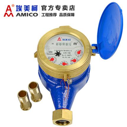 Amico Đồng hồ nước  Đồng hồ đo nước Ameco đồng hồ nước hộ gia đình GB dn15 cánh quạt loại cơ khí phò