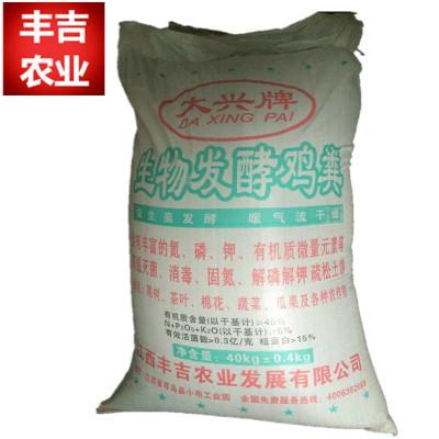 Phân bón Phân gà lên men phân bón rau quả hữu cơ phân hữu cơ dinh dưỡng đất trang trại gia đình phân