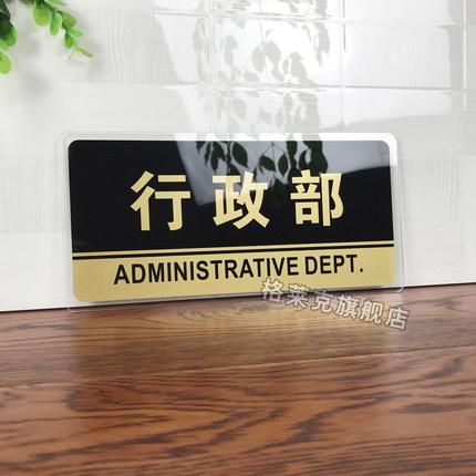 Bảng hiệu kim loại Bộ phận hành chính thương hiệu acrylic bộ phận phòng thương hiệu doanh nghiệp đơn