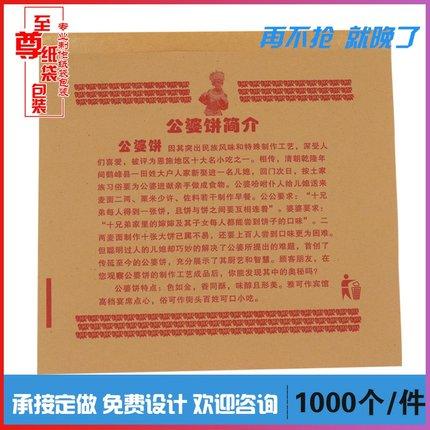 TYQ Túi giấy  1000   Giấy kraft Túi giấy chống dầu Túi giấy in-law Túi ăn nhẹ Bánh cháy