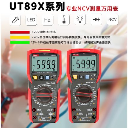 UNI-T Đồng hồ đo điện Youlide kỹ thuật số độ chính xác cao vạn năng bảo vệ đầy đủ đa năng năng lượng