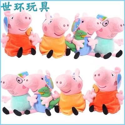 Đồ chơi hoạt hình Net red pig Sinh nhật món quà sinh nhật hoạt hình anime lợn sang trọng đồ chơi trẻ