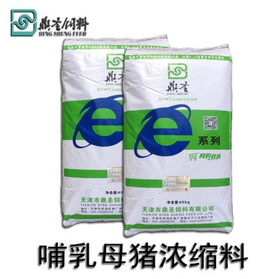 Thức ăn cho heo Đinh Sheng cho con bú cho ăn thức ăn đậm đặc e-358 thức ăn cho lợn