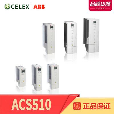 Thiết bị biến tần Biến tần ABB ACS510 mục đích chung biến tần biến tần AC