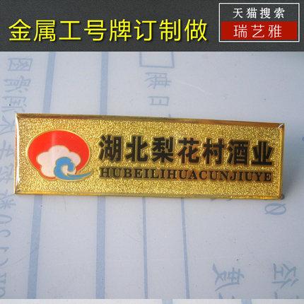 Bảng hiệu kim loại Khách sạn tùy chỉnh khách sạn kim loại nhân viên biển số ngực biểu tượng pha lê Đ