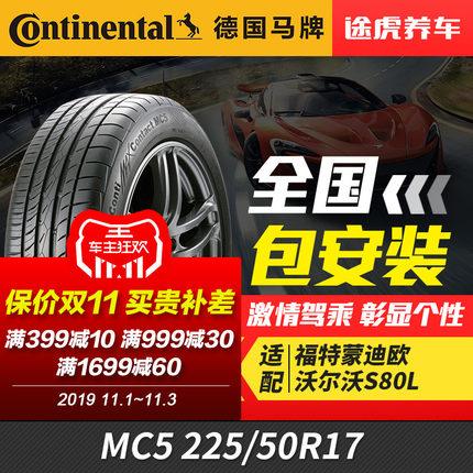 Continental Bánh xe Thương hiệu xe ngựa Đức MC5 225 / 50R17 94V phù hợp với Volkswagen Lingdu Changa