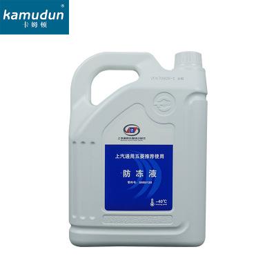 WULINPEITAO Chất chống đông Wending chính hãng Zhibao Junrong Guanghong Động cơ ô tô Chống đông âm t