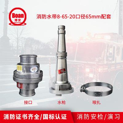 Vòi nước chữa cháy  Vòi chữa cháy 8-65-20 mét / cao su PVC8 cỡ nòng 65mm Thiết bị chữa cháy ống nước