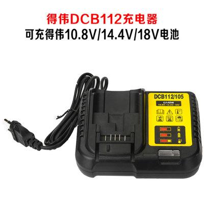Đầu cắm sạc Thay thế bộ sạc pin lithium Dewei DeWalt DCB112 14,4V / 18V / 20V sạc pin nhanh DCB105