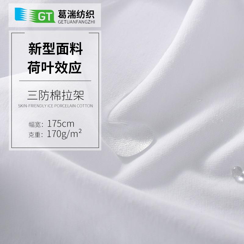 Vật liệu chức năng Các nhà sản xuất cung cấp vải chức năng sáng tạo bông vải ba bằng chứng thoáng kh