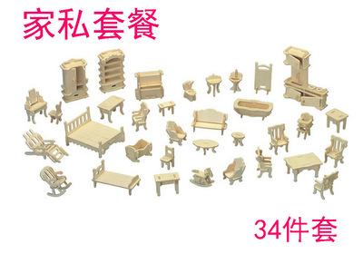 Tranh xếp hình 3D Gói nội thất Đồ chơi trẻ em bằng gỗ 3D Câu đố Câu đố Mô hình bằng gỗ Tự làm Đồ chơ